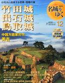週刊 名城をゆく 2015年 9/15号 [雑誌]