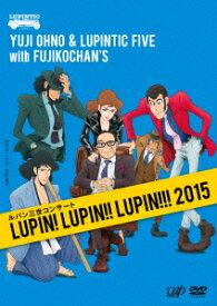 ルパン三世コンサート LUPIN! LUPIN!! LUPIN!!! 2015 [ Yuji Ohno & Lupintic Five with Fujikochan's ]