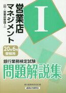 銀行業務検定試験営業店マネジメント1問題解説集(2020年6月受験用)