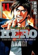 HERO(11)