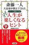 斎藤一人大富豪が教えてくれた1ページ読むごとにメチャクチャ人生が楽しくなるヒント (ロング新書)