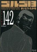 ゴルゴ13(volume 142)