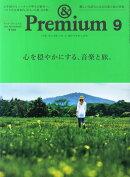 & Premium (アンド プレミアム) 2015年 09月号 [雑誌]