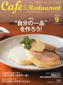 Cafe & Restaurant (カフェ アンド レストラン) 2015年 09月号 [雑誌]
