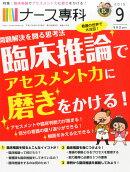 ナース専科 2015年 09月号 [雑誌]