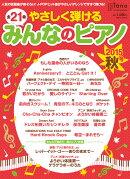 やさしく弾けるみんなのピアノ 2015年秋号 月刊ピアノ2015年9月号 増刊