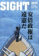 SIGHT (サイト) 2015年 09月号 [雑誌]