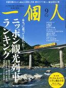 一個人 (いっこじん) 2015年 09月号 [雑誌]