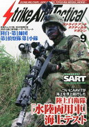 Strike And Tactical (ストライク・アンド・タクティカルマガジン) 2015年 09月号 [雑誌]
