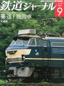 鉄道ジャーナル 2015年 09月号 [雑誌]