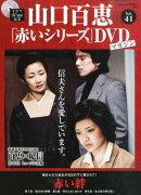 隔週刊 山口百恵「赤いシリーズ」DVDマガジン 2015年 9/22号 [雑誌]