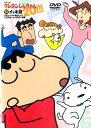 TVシリーズ クレヨンしんちゃん 嵐を呼ぶイッキ見20!!! 宇宙レベルの騒がしさ!! ご近所めーわく野原一家編 [ 臼井儀人 ]