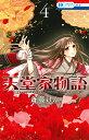 天堂家物語 4 (花とゆめコミックス) [ 斎藤けん ]