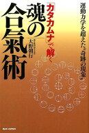 「カタカムナ」で解く魂の合氣術