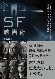 SF映画術 ジェームズ・キャメロンと6人の巨匠が語るサイエンス・フィクション創作講座 [ ジェームズ・キャメロン ]