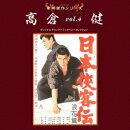 東映傑作シリーズ 高倉健 vol.4 オリジナルサウンドトラック ベストコレクション
