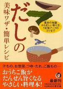 【バーゲン本】だしの美味ワザ・簡単レシピーKAWADE夢文庫