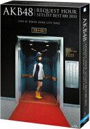 AKB48 リクエストアワーセットリストベスト100 2013 スペシャルBlu-ray BOX 走れ!ペンギンVer.【Blu-ray】