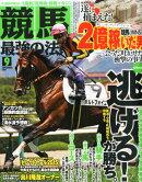競馬最強の法則 2015年 09月号 [雑誌]