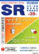 ビジネスガイド別冊 SR (開業社会保険労務士専門誌) 第39号 2015年 09月号 [雑誌]