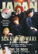 ROCKIN'ON JAPAN (ロッキング・オン・ジャパン) 2015年 09月号 [雑誌]