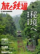 旅と鉄道 2015年 09月号 [雑誌]