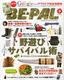 BE-PAL (ビーパル) 2015年 09月号 [雑誌]