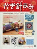 週刊 かぎ針あみ 2015年 9/30号 [雑誌]