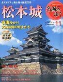 週刊 名城をゆく 2015年 9/1号 [雑誌]