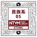 日本テレビ音楽 ミュージックライブラリー 〜民族系 05