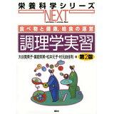 調理学実習第2版 (栄養科学シリーズNEXT)