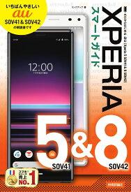 ゼロからはじめる au Xperia 5 SOV41 & 8 SOV42 スマートガイド [ リンクアップ ]