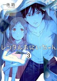 レンタルおにいちゃん(3) (ガンガンコミックス pixiv) [ 一色箱 ]