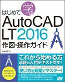 はじめて学ぶAutoCAD LT 2016作図・操作ガイド