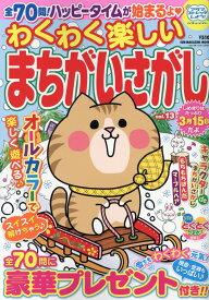 わくわく楽しいまちがいさがし(vol.13) (SUN-MAGAZINE MOOK)