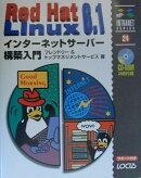 RedHatLinux6.1インターネットサーバー構築入門