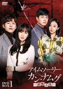 アイムソーリー カン・ナムグ〜逆転人生〜 DVD-BOX1