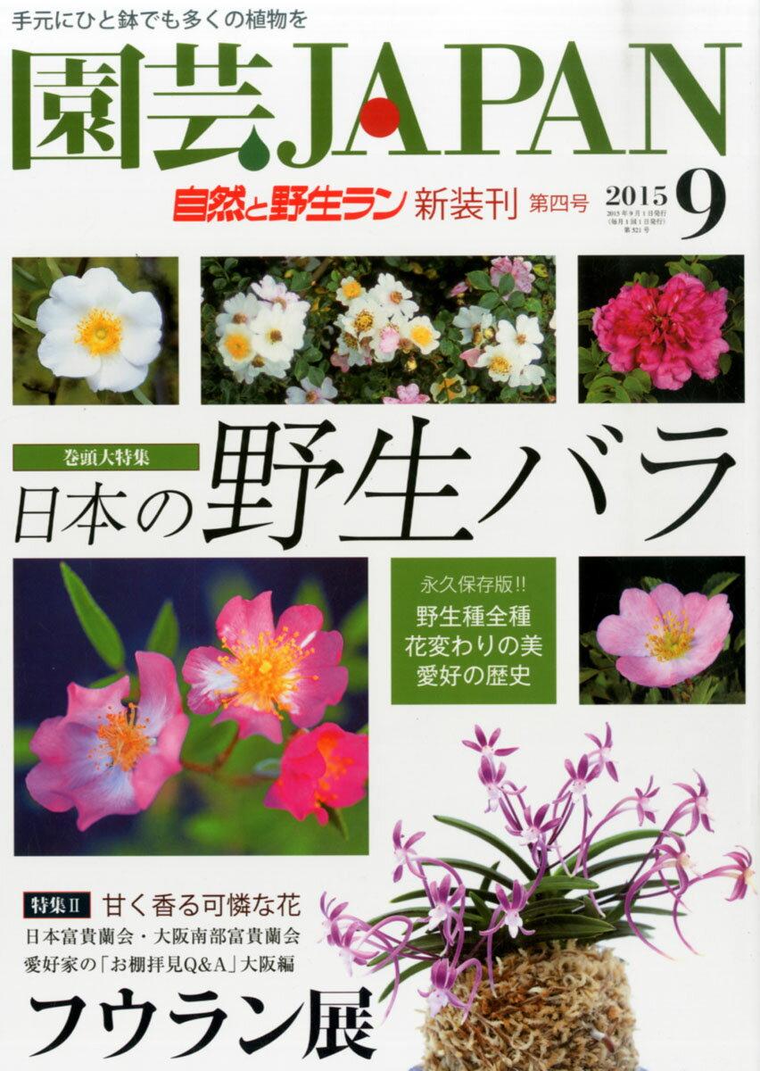 園芸JAPAN (ジャパン) 2015年 09月号 [雑誌]
