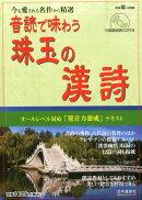 音読で味わう珠玉の漢詩 2015年 09月号 [雑誌]