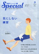 PHP (ピーエイチピー) スペシャル 2015年 09月号 [雑誌]