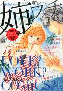 姉系Petit Comic (プチコミック) 9号 2015年 09月号 [雑誌]