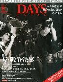 DAYS JAPAN (デイズ ジャパン) 2015年 09月号 [雑誌]