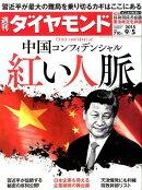週刊 ダイヤモンド 2015年 9/5号 [雑誌]