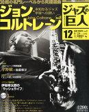ジャズの巨人 第12号(9/29号) ジョン・コルトレーン 2