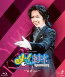 MASTERPIECE COLLECTION 星組東京特別公演 バウ・ミュージカル 『メイちゃんの執事ー私の命に代えてお守りしますー…
