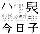 コイズミクロニクル〜コンプリートシングルベスト1982-2017〜 [ 小泉今日子 ]
