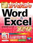 今すぐ使えるかんたんWord & Excel 2019