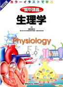 集中講義生理学改訂2版