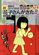 新花子さんがきた!!(12)