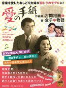 愛の手紙 作曲家・古関裕而と妻・金子の物語